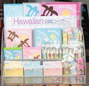 ハワイアン文房具
