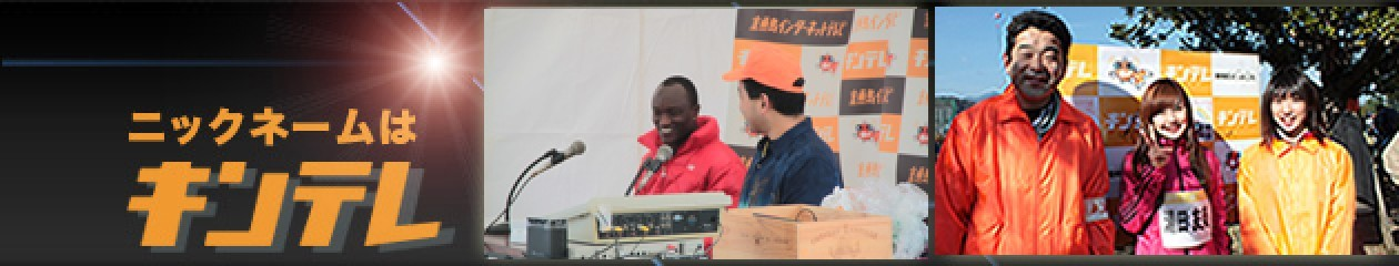 金魚島インターネットテレビ(キンテレ)のサザンセト大島ロードレース中継
